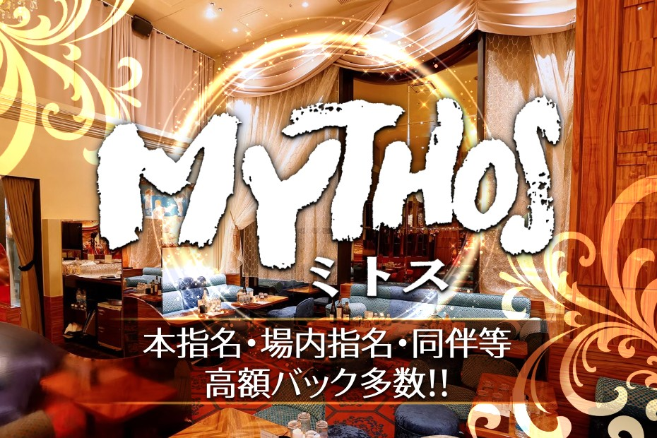 ミトス (MYTHOS)
