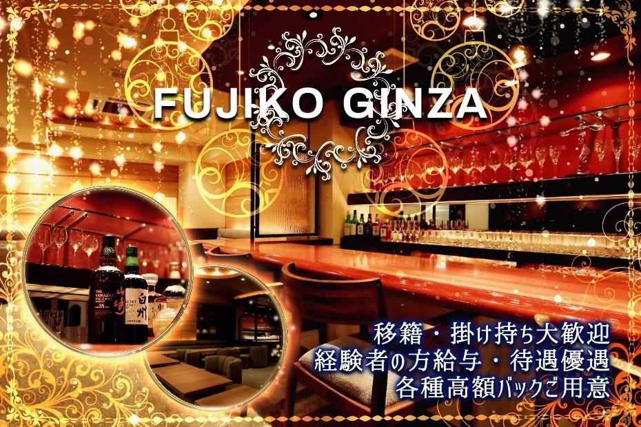 フジコ (FUJIKO GINZA)