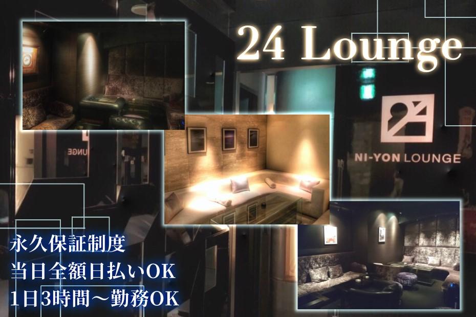 24 ニイヨン (24Lounge)
