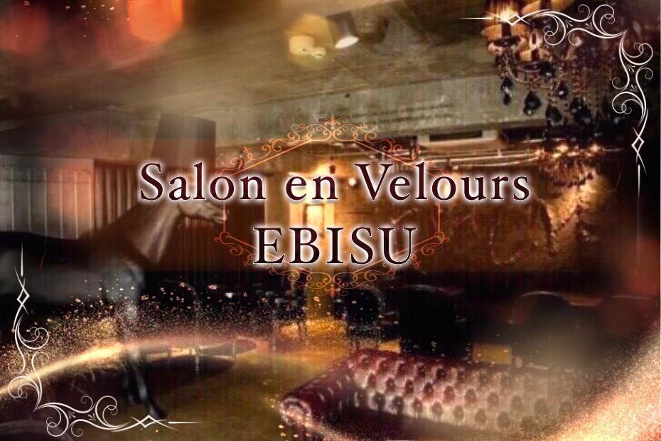 ベロア (Salon en Velours)
