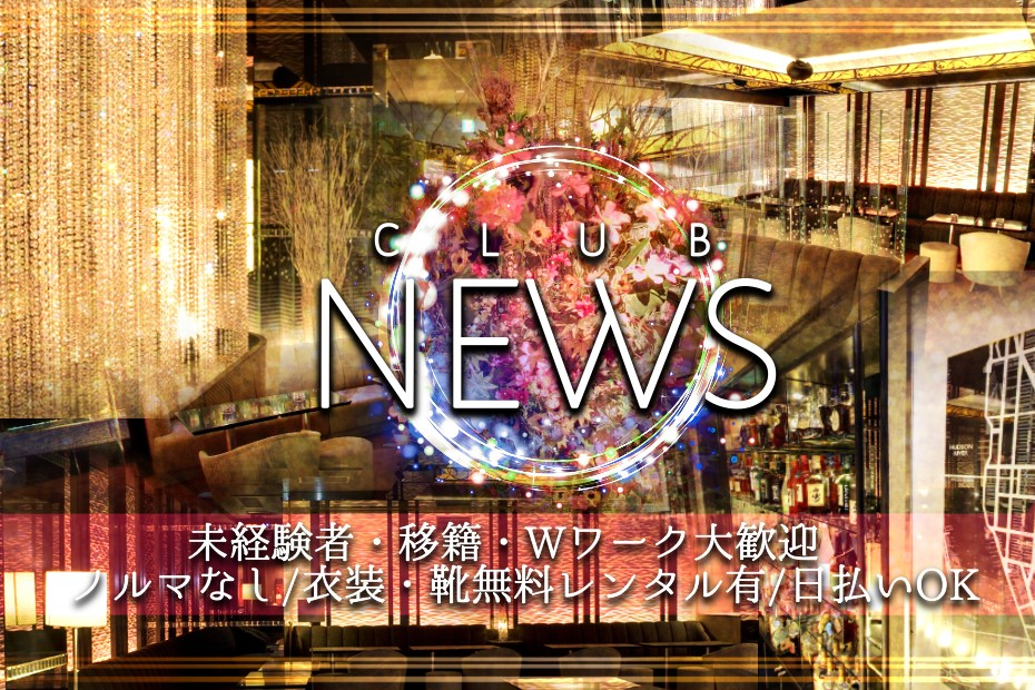 ニュース (CLUB NEWS)