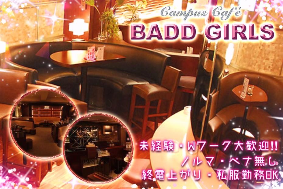 バッドガールズ (Campus Cafe BADD GIRLS 六本木)