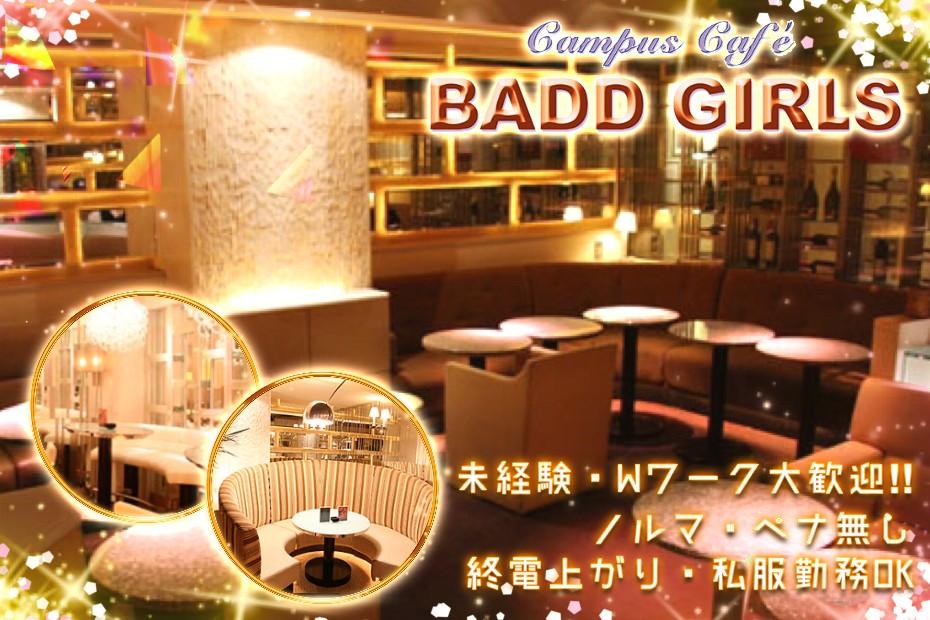 バッドガールズ (Campus Cafe BADD GIRLS 銀座店)