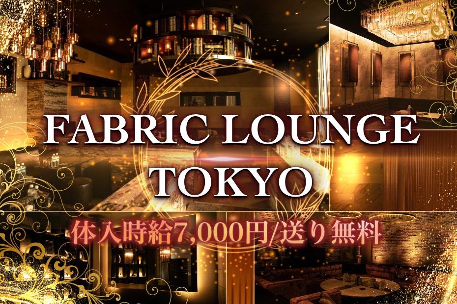 ファブリック (FABRIC LOUNGE TOKYO)