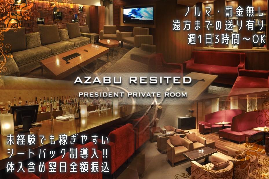 レジテッド (AZABU RESITED)