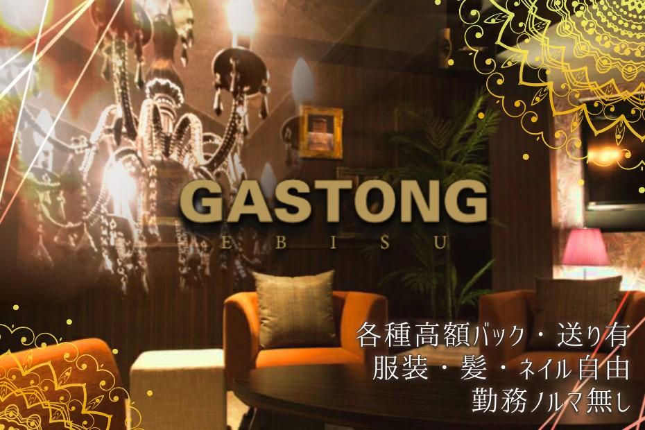 ガストン (GASTONG)