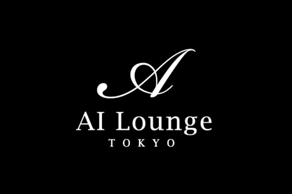 AIラウンジ (AI Lounge)