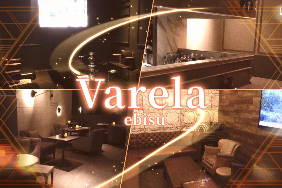 ヴァレラ (Varela)