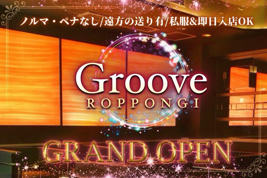 グルーヴ (Groove)