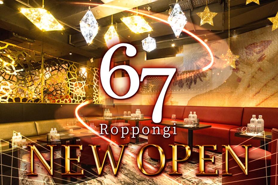 67 (ロクナナ)
