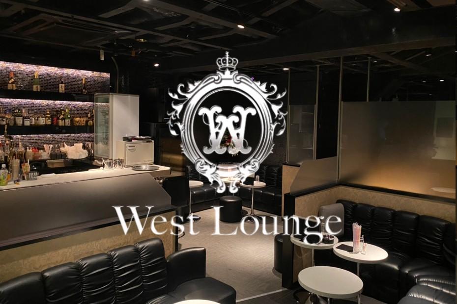 ウエストラウンジ (West Lounge)