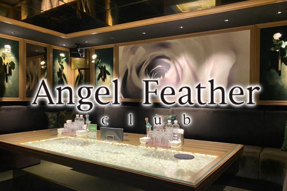 池袋 エンジェルフェザー (Angel Feather)