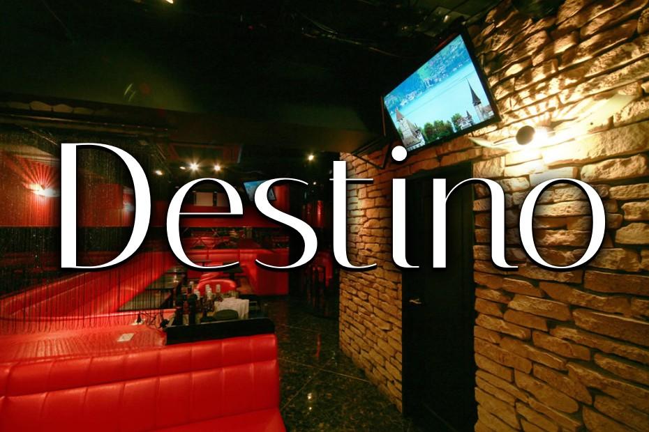 デスティーノ (Club Destino)